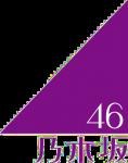 乃木坂46 118x150 堀未央奈センターに 乃木坂46 wiki 生駒・白石は?身長 高校 カップ 出身 親 兄弟