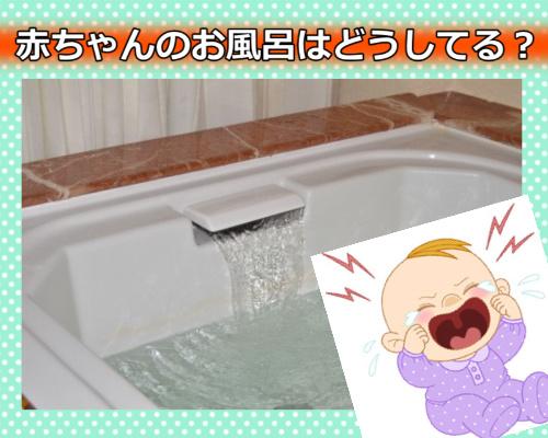 なぜ泣くの?赤ちゃんをお風呂 ...