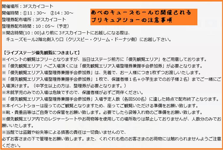 大阪あべのキューズモールの整理券配布