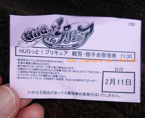 ショーの整理券