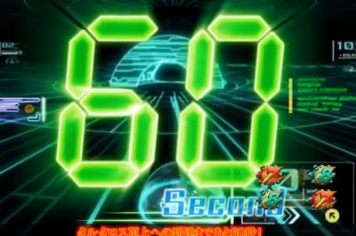 60秒の審判リーチ