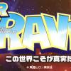 ぱちんこCR RAVE2の保留から重要な演出信頼度一覧!