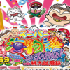 スーパー海物語IN JAPAN witct桃太郎電鉄の桃鉄チャンス詳細